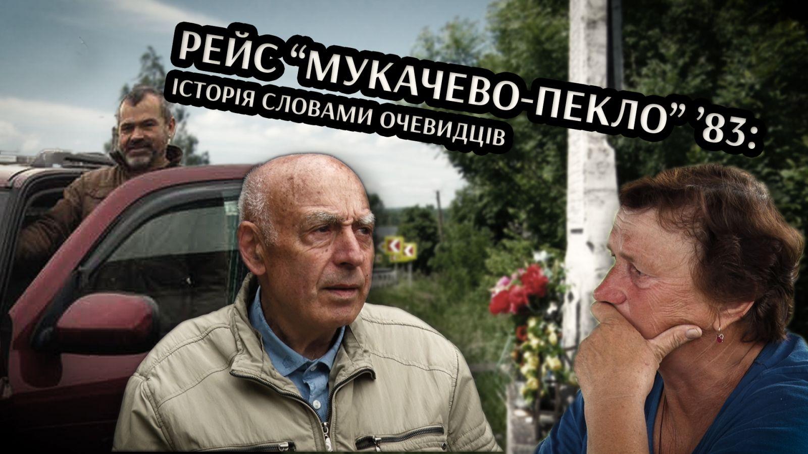 """Рейс """"Мукачево-Пекло"""" `83: сьогодні річниця наймасштабнішої ДТП на Закарпатті (ВІДЕО)"""