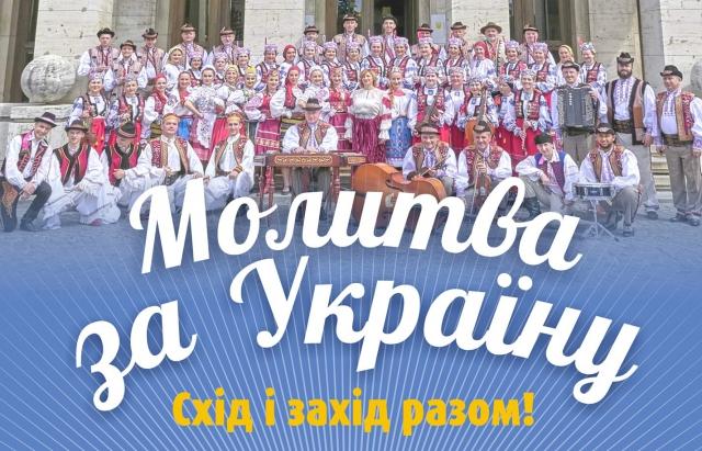 Вже традиційний захід: в Ужгороді на світанку молитимуться за Україну (ФОТО)