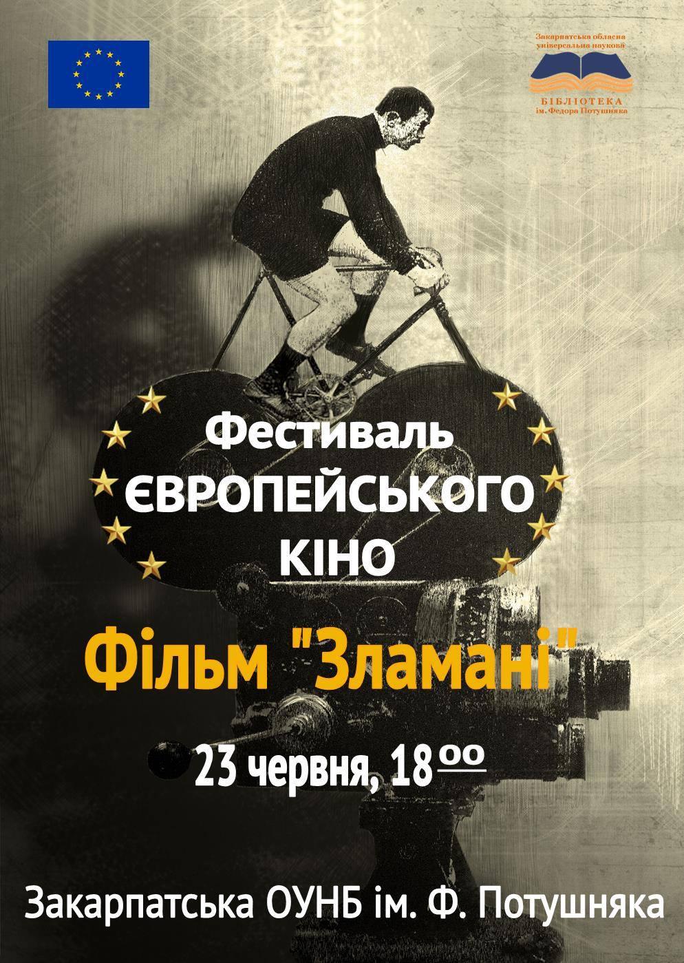 В обласній бібліотеці Закарпаття покажуть європейське кіно