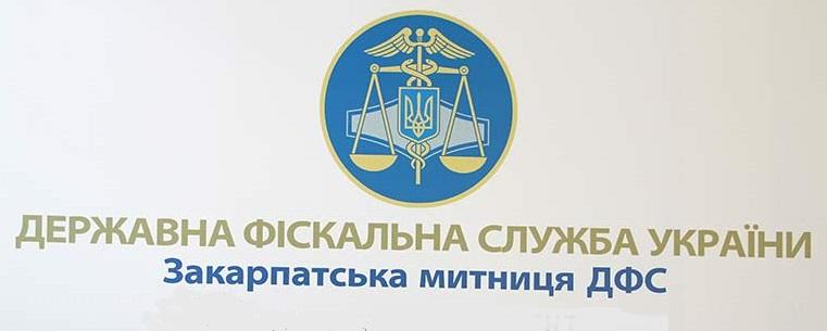 Закарпатська митниця спрямувала до бюджету майже 1,9 млрд грн