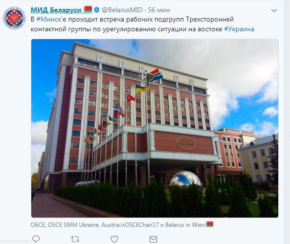 У Мінську розпочався черговий раунд переговорів Тристоронньої контактної групи по Донбасу