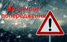 Штормове попередження на території Закарпатської області