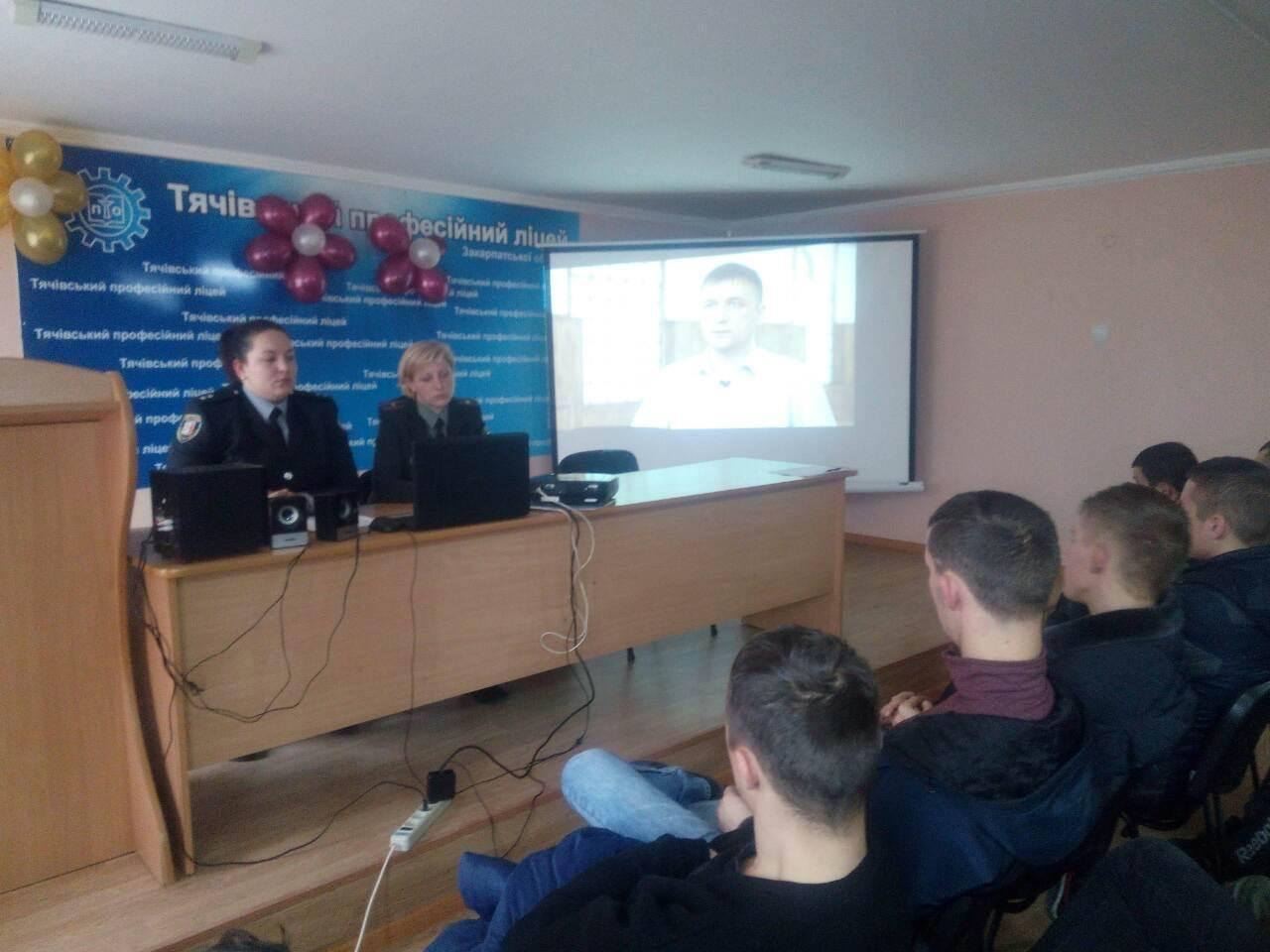 На Тячівщині ювенали розказали студентам про безпеку в Інтернеті