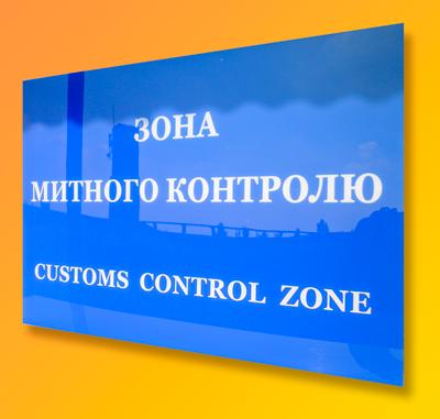 Закарпатські митники викрили відоме на весь світ українське підприємство на підробці документів