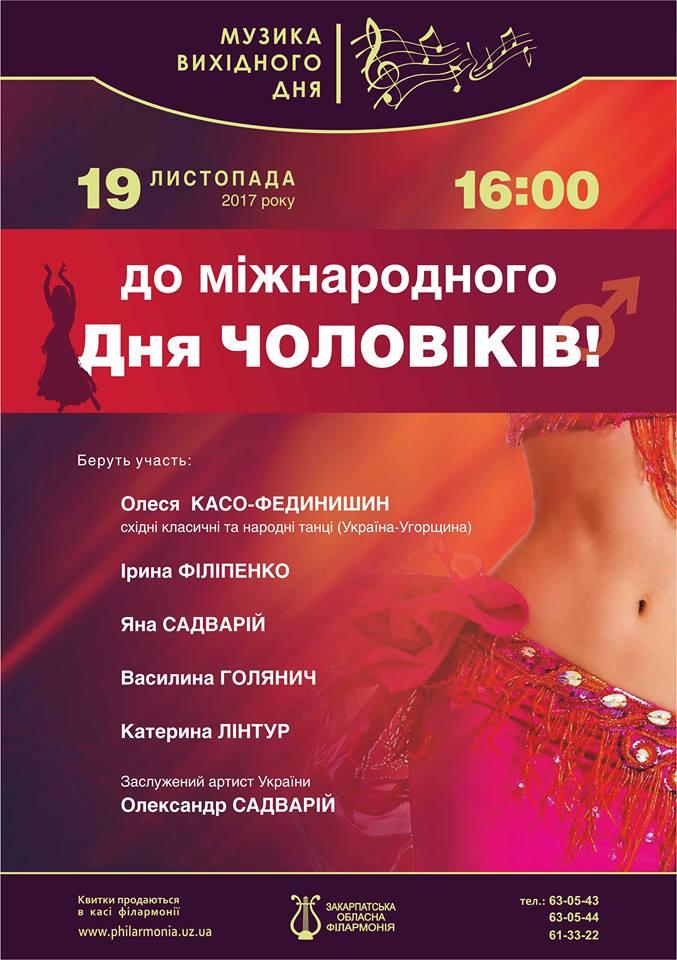 До Міжнародного дня чоловіків в Ужгороді буде концерт, прикрашений танцювальною пікантністю Сходу