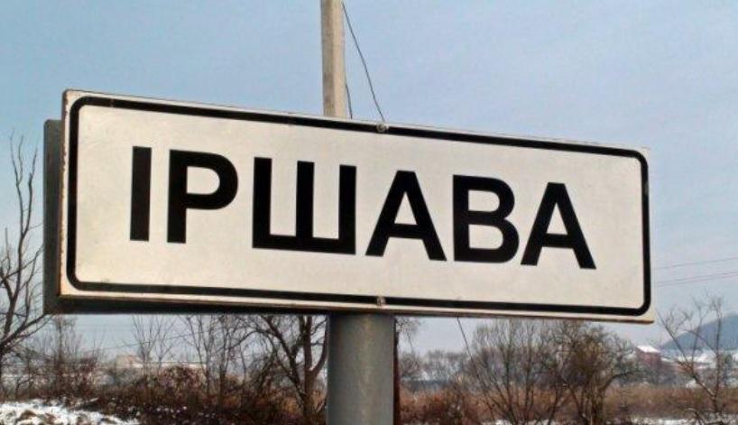 Вулиці Іршави викликають обурення місцевих мешканців (фото)