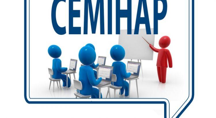 У Хусті відбудуться семінари про новації у податковому та митному законодавстві
