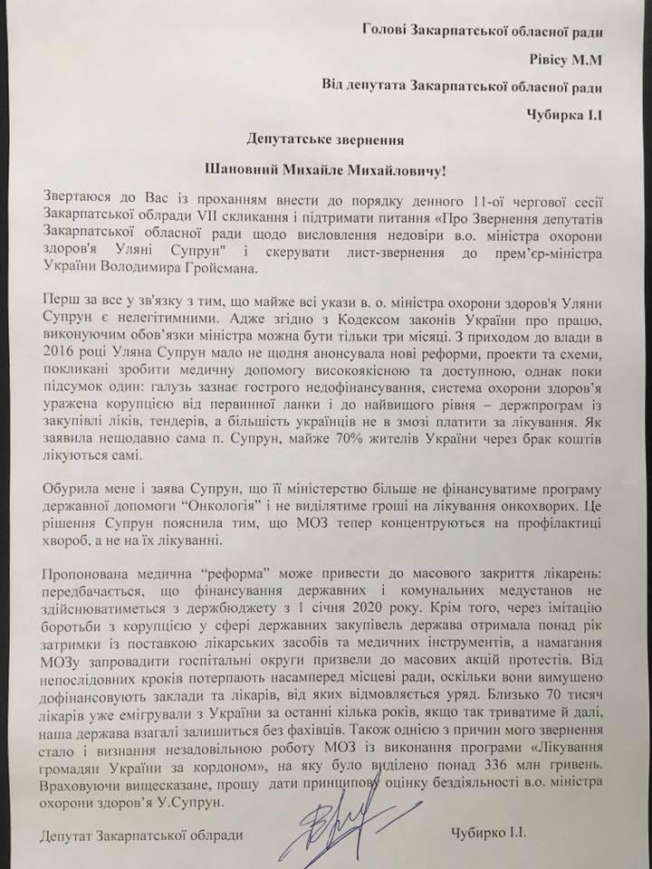 Закарпатські депутати підтримали пропозицію звільнити Уляну Супрун з посади в.о. Міністра охорони здоров'я