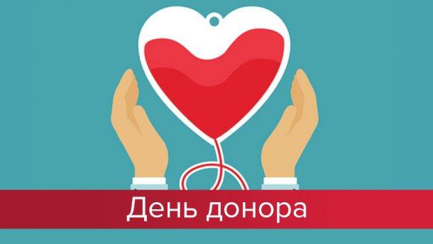 Сьогодні відзначають Всесвітній день донора