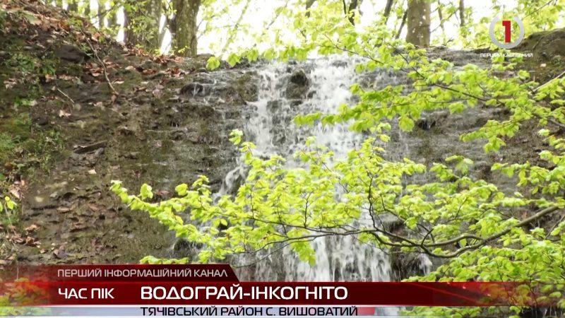 На Закарпатті набирає популярності маловідомий водоспад (ВІДЕО)
