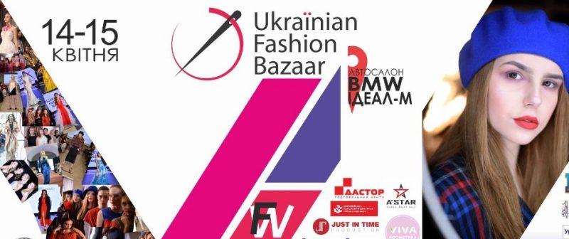 З'явилась програма п'ятого Ukraїnian Fashion Bazaar в Ужгороді