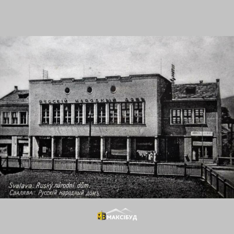 Фото з архіву: руський народний дім у Сваляві
