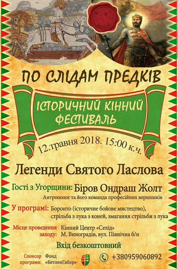 """У Виноградові влаштували """"кінний"""" фестиваль"""