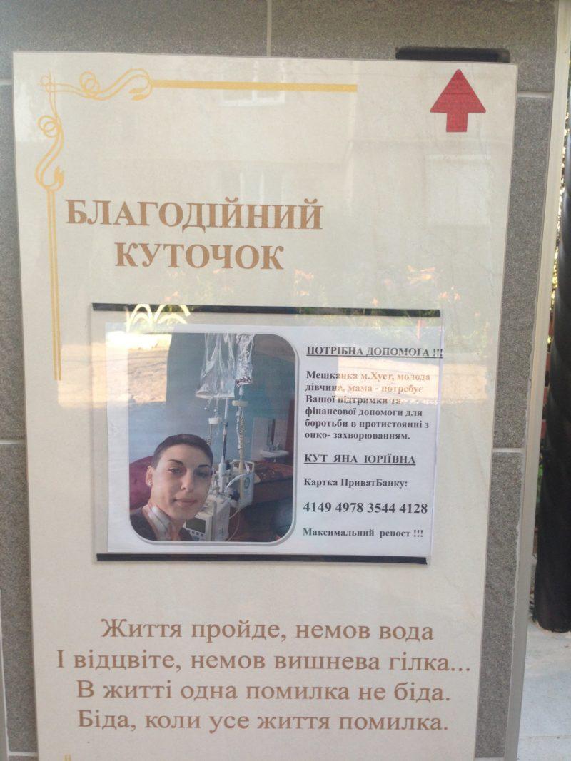 Молода хустянка потребує допомоги (ФОТО)