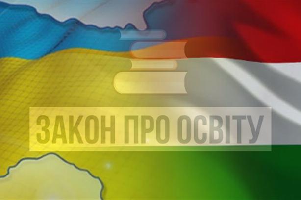 Угорщина послабила вимоги до України щодо освітнього закону