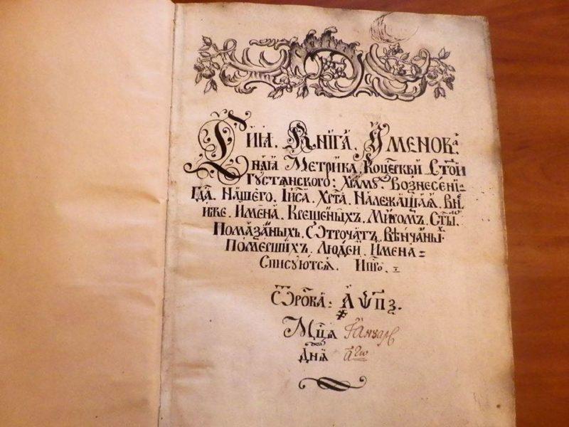 Реєстр прізвищ жителів Хуста станом на початок 20 століття