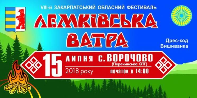Картинки по запросу лемківська ватра 2018