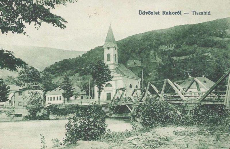 Дерев'яний міст через Тису в Рахові. Початок XX століття