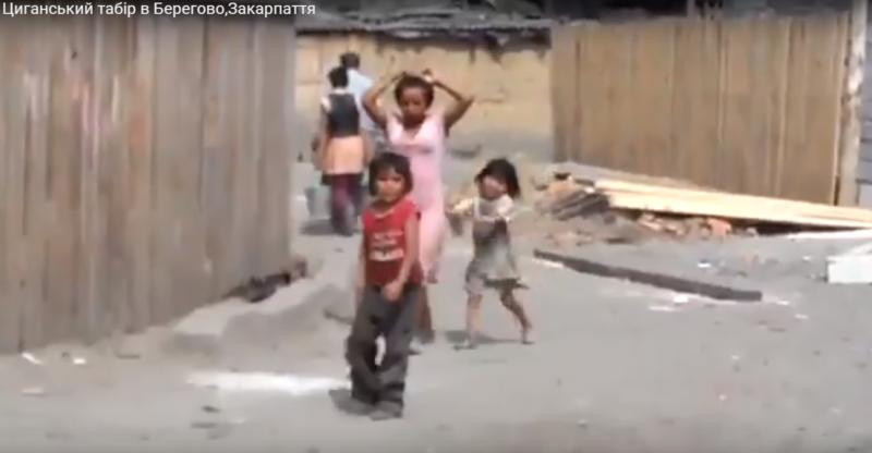 Реалії Берегівського ромського табору показали на відео