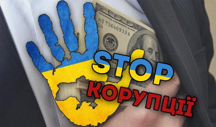 b942c4bc6ff0e8 У разі коли Вам стали відомі факти порушення антикорупційного законодавства  працівниками Управління ДСНС України у Закарпатській області та його ...