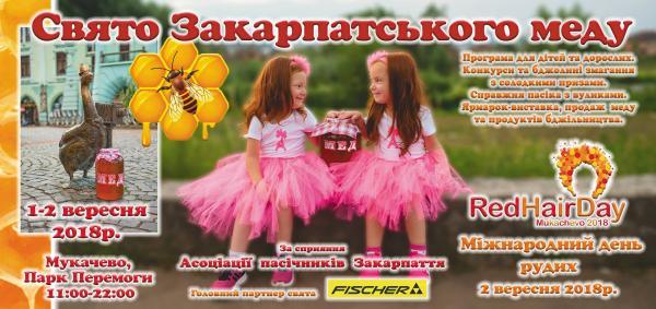 В Мукачеві вересень розпочнеться зі свята меду