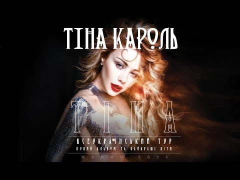Неперевершена Тіна Кароль дасть концерт в Ужгороді з новим ...