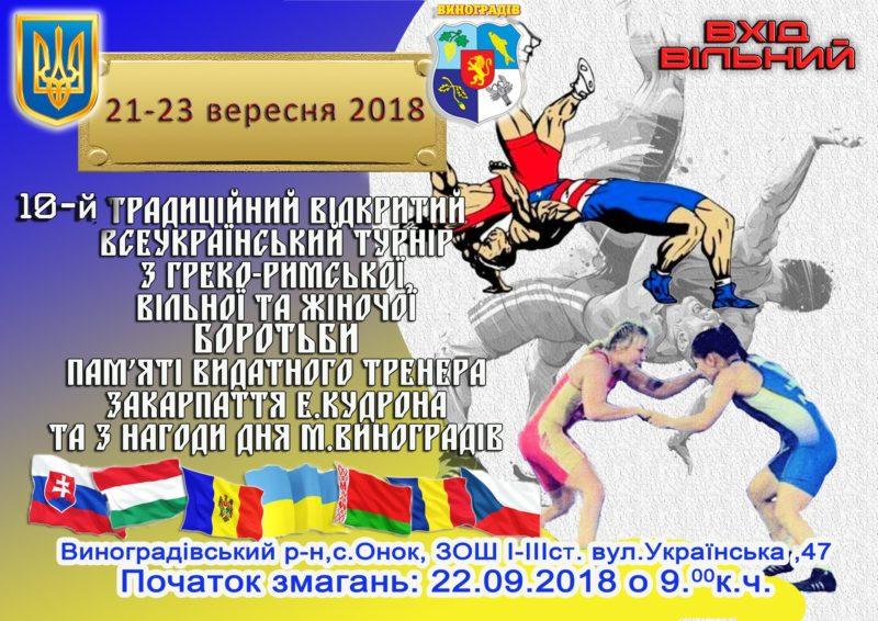 У Виноградові пройде X традиційний Відкритий Всеукраїнський турнір з греко-римської, вільної та жіночої боротьби