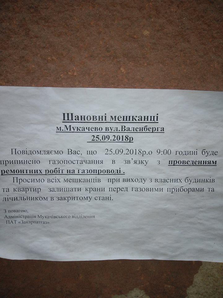 На вулиці Валенберга у Мукачеві 25 вересня буде тимчасово припинено газопостачання