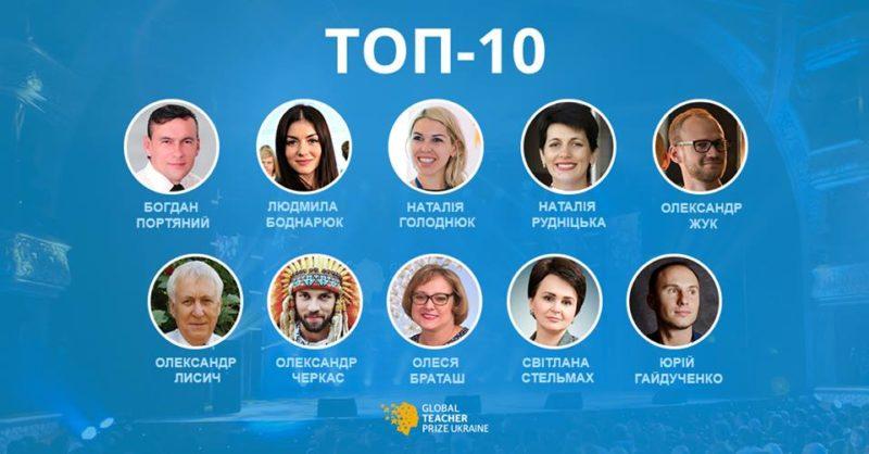 """Вчителька з Виноградова увійшла в ТОП-10 українських вчителів за версією """"Global Teacher Prize"""""""