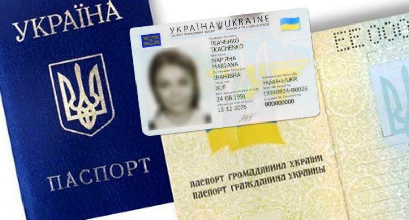 Відомо, що очікує виноградівців за несвоєчасну зміну фото в паспорті
