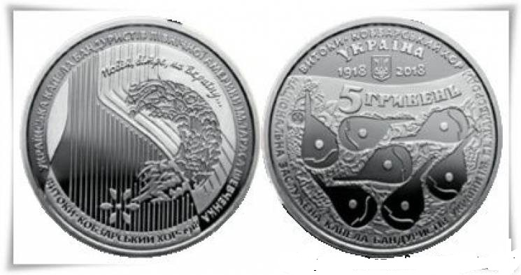 Що побачили закарпатці на 5-гривневій ювілейній монеті