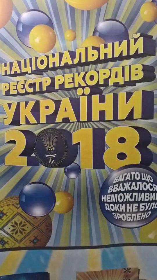 Національний рекорд України поставили на Закарпатті (ФОТО)