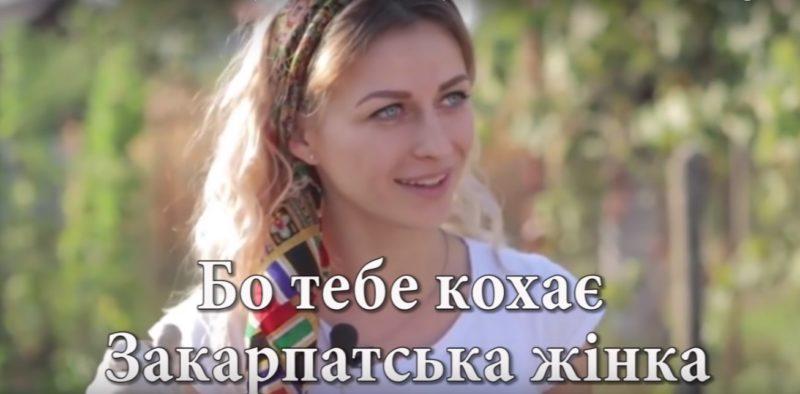 """""""Бо тебе кохає закарпатська жінка"""": кумедне відео від Крістіни Третяк (ВІДЕО)"""