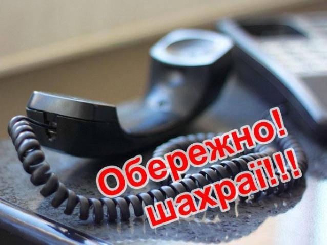 Обережно! Закарпатців попереджають про телефонних шахраїв
