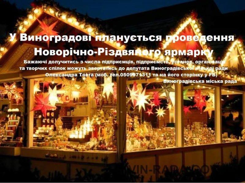 У Виноградові пройде масштабний ярмарок та облаштують резиденцію Діда Мороза