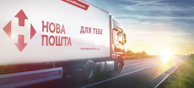 «Нова пошта» підвищує тарифи до 25%