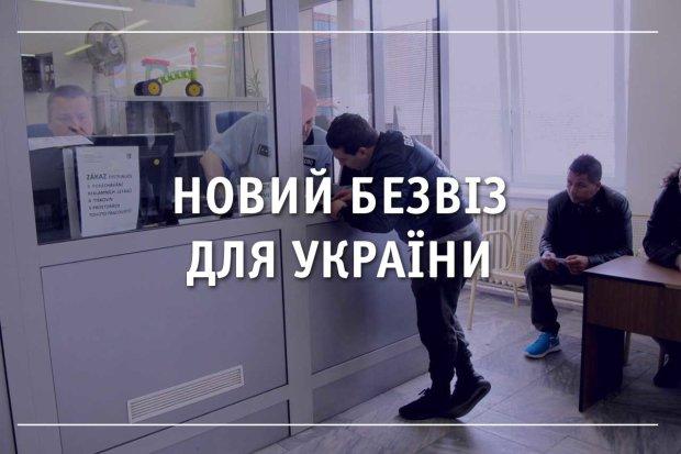 Новий безвіз для України: що мають знати заробітчани Закарпаття