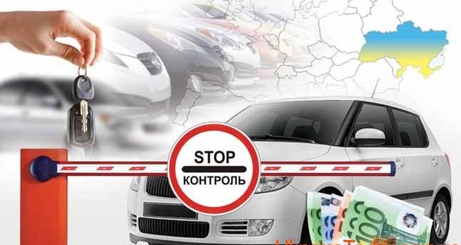 Через нові акцизи закарпатцям буде дорожче розмитнити авто: порушникам – 170 тисяч штрафу та конфіскація