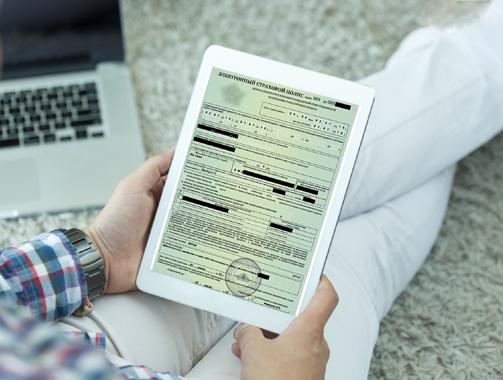 До уваги закарпатців: електронний поліс страхування на автівку, що треба знати