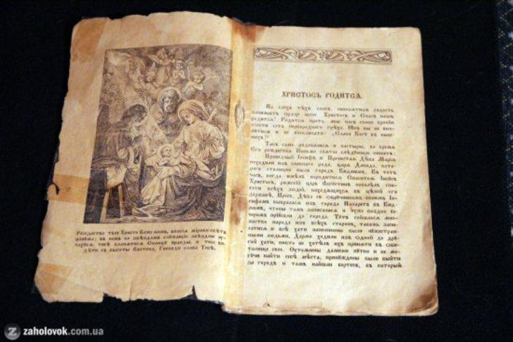 У мережі поширюють фото ужгородського збірника колядок 1925 року