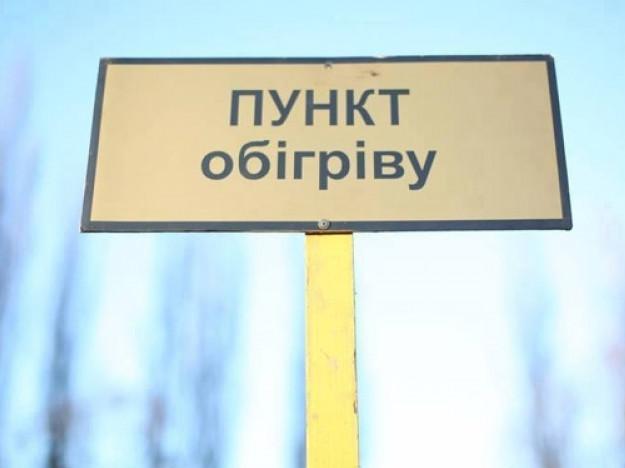 Важливо: на Закарпатті працюють 24 стаціонарні пункти обігріву