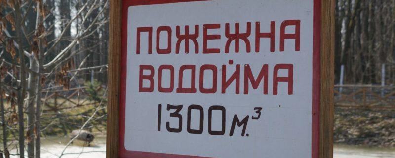 На Виноградівщині лісівники готові до протистояння з пожежами (ВІДЕО)