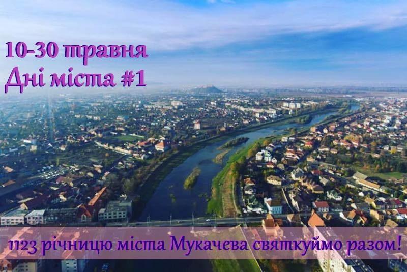 День міста з розмахом: Мукачево святкуватиме 3 тижні