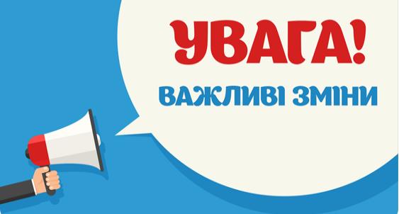 До уваги жителів Мукачева: Мукачівводоканал змінює адресу