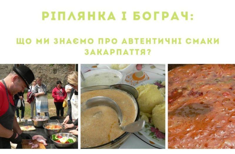 Ріплянка й бограч: страви, гідні представляти Закарпаття на міжнародному рівні (ФОТО)