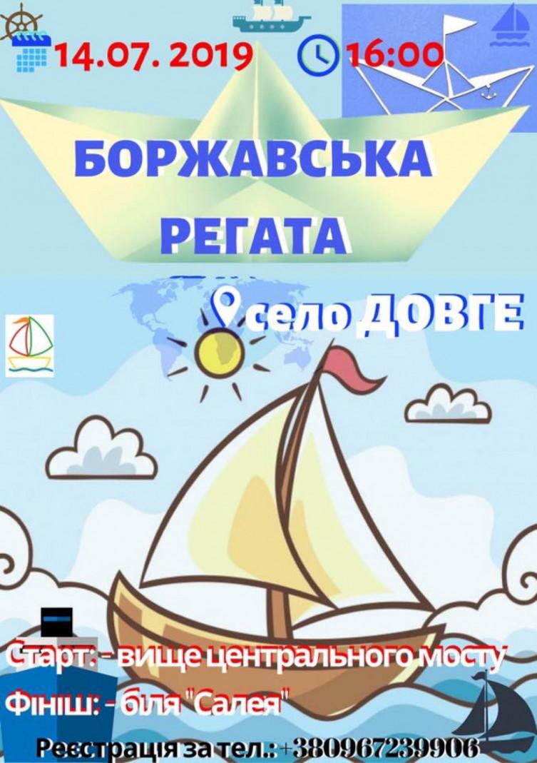 Вже завтра на Іршавщині розпочнеться Боржавська регата