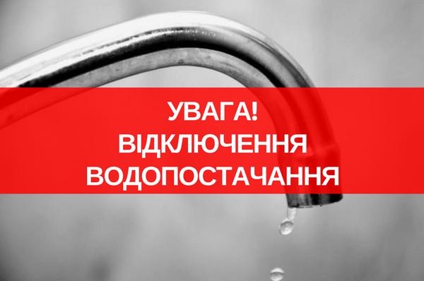 Аварійна ситуація: частина жителів Мукачева залишилася без водопостачання