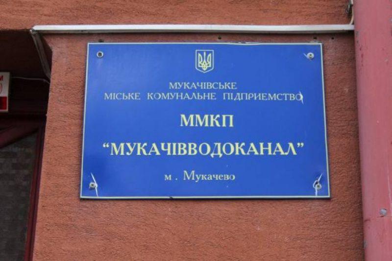 Водоканал Мукачева почав публікувати адреси проживання боржників та суми заборгованості (Список)