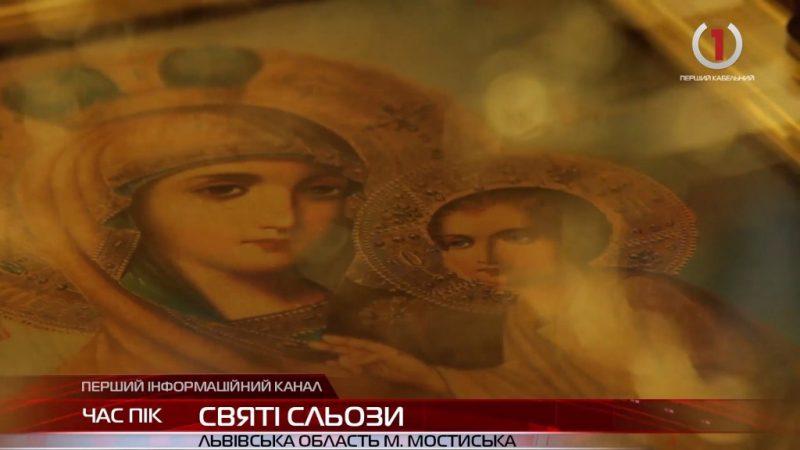 У сусідній із Закарпаттям Львівщині заплакала ікона Божої Матері (ВІДЕО)