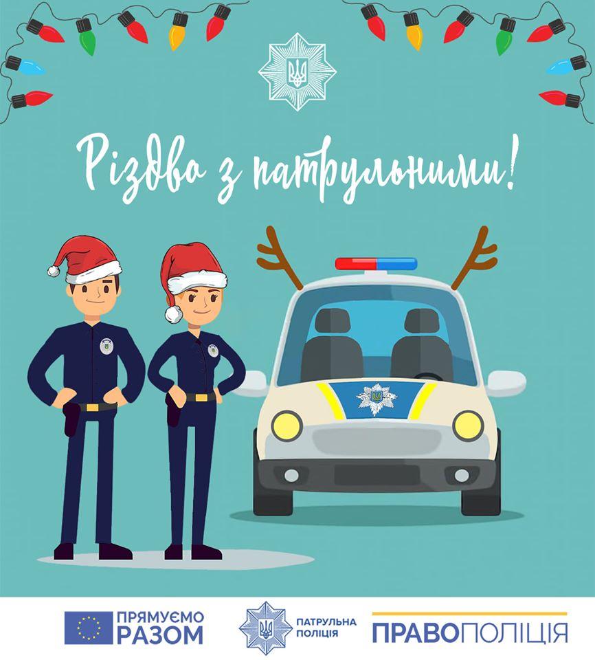 Різдво з патрульними відбудеться 7 січня